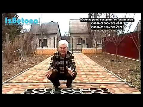 Работа с формой для бетона Садовая дорожка: советы от мастера
