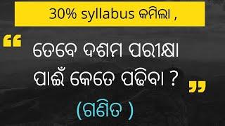 BSE ODISHA 30% REDUCED SYLLABUS | MATHEMATICS | CLASS10