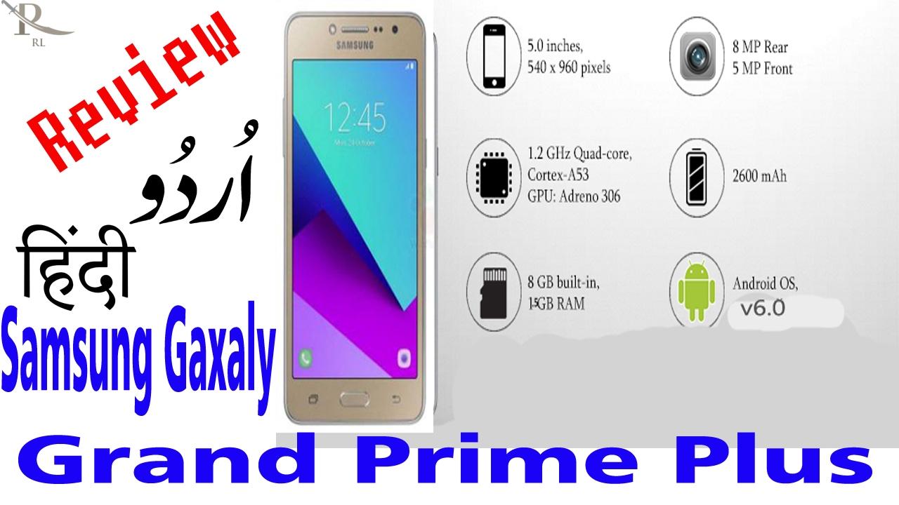 Samsung Galaxy Grand Prime Plus || Review || Urdu/Hindi || RL Station