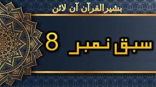Sabaq No. 08 | Khari Harakat | Madani Qaida | Bashir-ul-Quran