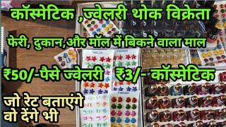 ₹3/- कॉस्मेटिक 50/-पैसे ज्वेलरी ज्वेलरी और कॉस्मेटिक की होलसेल मार्किट सदर बाजार दिल्ली कूड़े के भाव