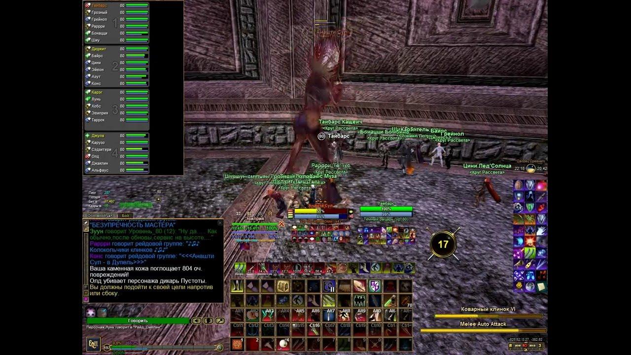 EverQuest II  Anashti Sul by Courageous raid  Barren Sky  TSO 2009