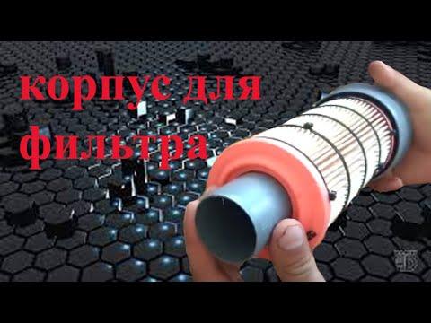 самодельный корпус воздушного фильтра + ништяк в машину