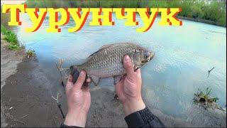 Рыбалка На Турунчуке 10 Апреля 2020 Макушатник в деле Сильный ветер и карась на червя