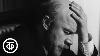 """""""Полтора часа в кабинете Ленина"""" о В.И.Ленине с М. Ульяновым, Е. Евстигнеевым, И. Квашой (1968)"""