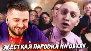HARD PLAY СМОТРИТ OXXXYMIRON ПАРОДИЯ