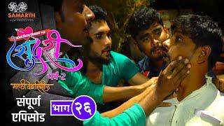 Sundari | सुंदरी | पर्व 2 रे | EP 26 | संपूर्ण  भाग २६ | Web Serirs | Smarth Film Production