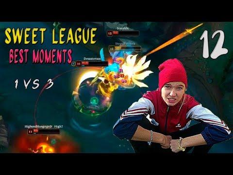 Sweet League | Best Moments #12 | Лучшие моменты #12