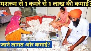 मशरुम की खेती कैसे शुरु करें How To Start Mushroom Farming in india cost Profit in Hindi