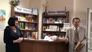 Лермонтовские  юбилеи в библиотеке-филиале № 16, г. Одесса, 15  октября 2014 г., 105 мин.
