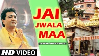 gulshan kumar devi bhakti i jai jwala maa i devi bhajan i full hd video i jaikara jotanwali ka