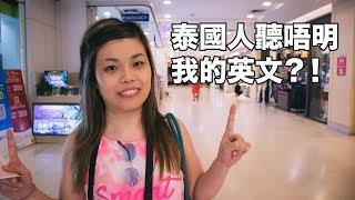 【布吉 Vlog】泰國人聽唔明我講啲英文?!????/ 布吉都有松本清?!