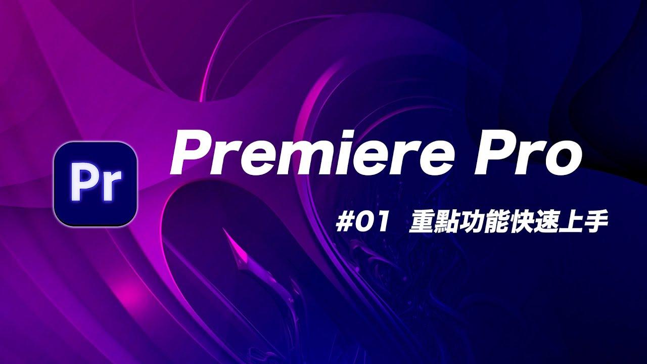 Download Premiere Pro 基礎教學 01:Youtuber 吃飯都靠它!免經驗無痛上手大師剪輯軟體!