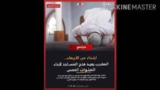 المغرب يقرر اعادة فتح المساجد انطلاقا من 15 يوليوز الجاري