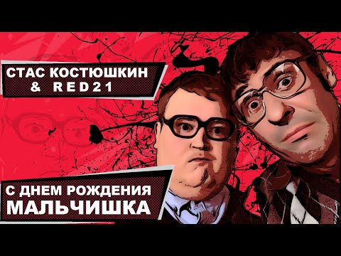 Стас Костюшкин - С Днём Рождения, Мальчишка (Official Video)