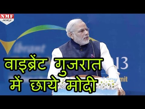PM Modi Speech at Vibrant Gujarat Summit , कहा Make in India में 130 Cr का Investment