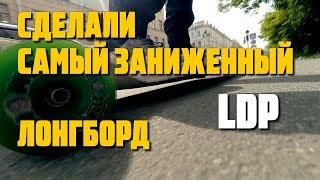 Сделали самый низкий лонгборд в мире/ DIY longboard LDP