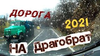 Дорога на Драгобрат 2021 Цены Как Доехать на Горнолыжный курорт Украины