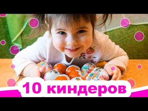 10 киндер сюрпризов для девочек набор сюрпризов распаковка