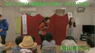 モクレン2011『登山者たち』2012,7,28 福島県二本松市・浪江町仮設住宅...