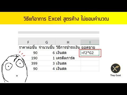 วิธีแก้อาการ Excel สูตรค้าง เอ๋อ ไม่ยอมคำนวณอัตโนมัติ