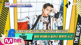 Mnet TMI NEWS [49회] 해외 무대에서 뜻밖…