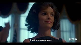 Корона 2 сезон — Трейлер   Субтитры