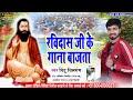Chintu Chilgam |Ravidas Jayanti Song 2021 | रविदास जी के गाना बाजता| Bhojpuri Ravidas Song|BSK Arjun