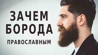 Отращивать бороду. Священник Максим Каскун