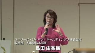 ユニリーバ・ジャパン・ホールディングス株式会社 取締役 人事総務本部...