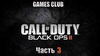 Прохождение игры Call of Duty Black Ops 2 часть 3