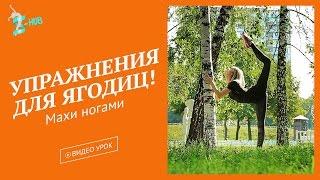 Упражнения для стройных ног и упругих ягодиц! Махи ногами! S-HUB с Лизой Андреевой