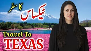 Travel To Texas   Full History And Documentary About Texas In Urdu & Hindi   ٹیکساس کی سیر