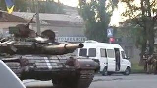 Украина.Краматорск.Выстрел из танка по заминированному автомобилю террористами.Видео(Силовики из танка уничтожили заминированный автомобиль в Краматорске. 06.07 ------------------------------------------------------------..., 2014-07-06T16:13:05.000Z)