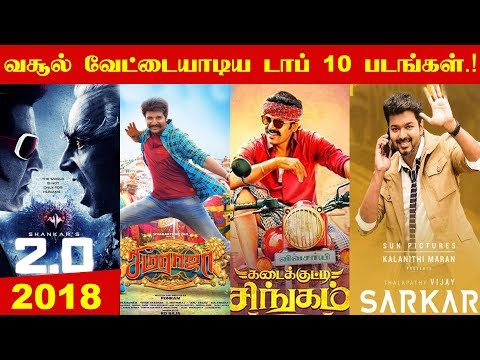 Top 10 Box Office Collection Movies in 2018 | TamilCinema | Kollywood | tamil news | kalakkal cinema