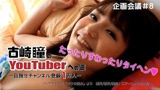 タレント古崎瞳とアトムエックスチャンネル夢のコラボ! チャンネル登録...