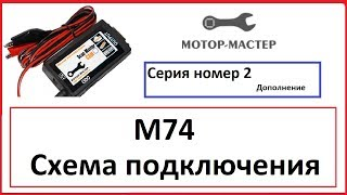 M74 Схема подключения // Дополнение //
