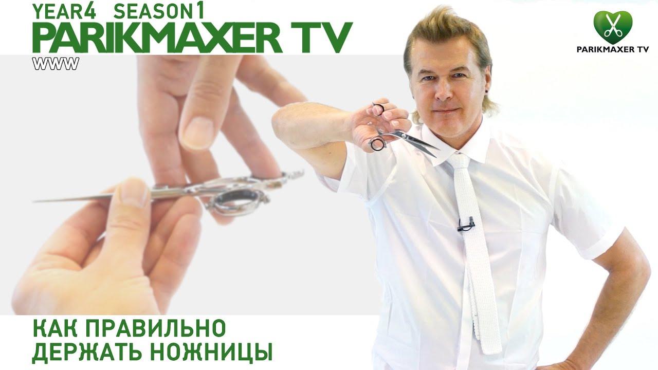 Как правильно держать ножницы. Вячеслав Дюденко. парикмахер тв .