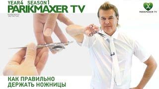 Как правильно держать ножницы. Вячеслав Дюденко. парикмахер тв parikmaxer.tv