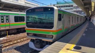 湘南新宿ラインE231系 大宮発車