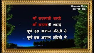 Maa Saraswati Sharde - Karaoke