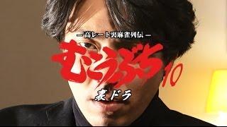 """チャンネル登録よろしくお願いします。 """"むこうぶち""""こと傀(袴田吉彦)..."""