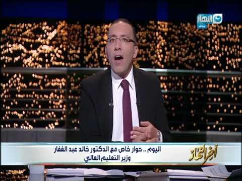 أخر النهار - خالد صلاح : يجب تغير الأستراتيجية التعليمية نحو الصنعة والحرفة ونعيد قيمتها في المجتمع!