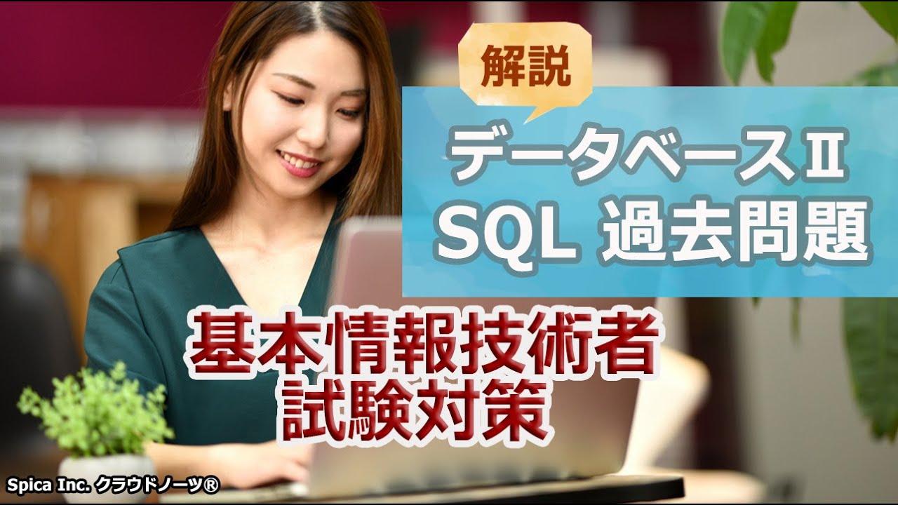 基本情報技術者試験対策 84 データベースⅡ SQL 過去問題 解説