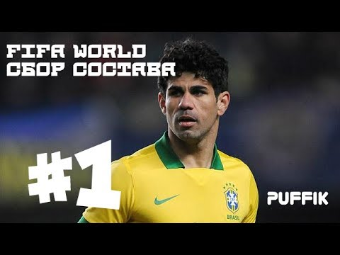 [Fifa World] Сбор Состава #1