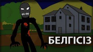 УЖАС МУЛЬТИК - БЕЛГІСІЗ - 1 бөлім