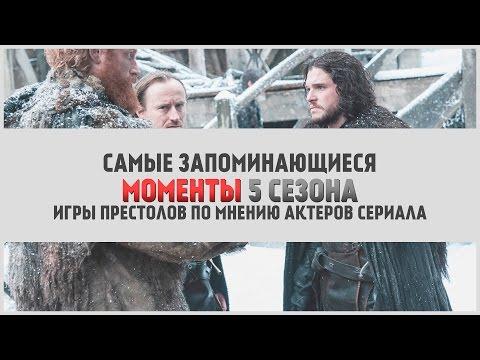 Восемь самых запоминающихся моментов 5 сезона Игры Престолов | LostFilm.TV
