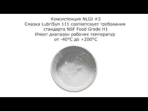 Силиконовая смазка с тефлоном (PTFE) LubriSyn 111