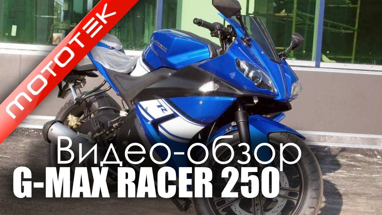 Мотоцикл G-MAX RACER 250 | Видео Обзор | Обзор | джи икс мото скутер