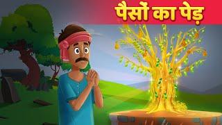 पैसों का पेड़ - Hindi Kahaniya for Kids With Moral | Stories for Kids | Baby Hazel Hindi Fairy Tales